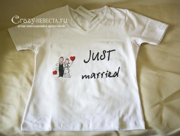 Жених и невеста - Футболка с различными надписями