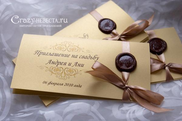 Приглашение-конверт - Золотое письмо.С сургучом, фото, схемой и калькой.