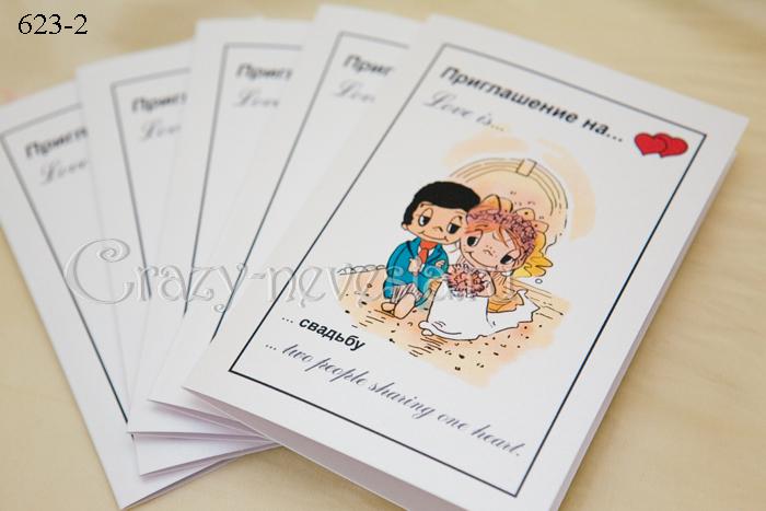 Готовые приглашения - Love is... | Каталог Crazy-невеста