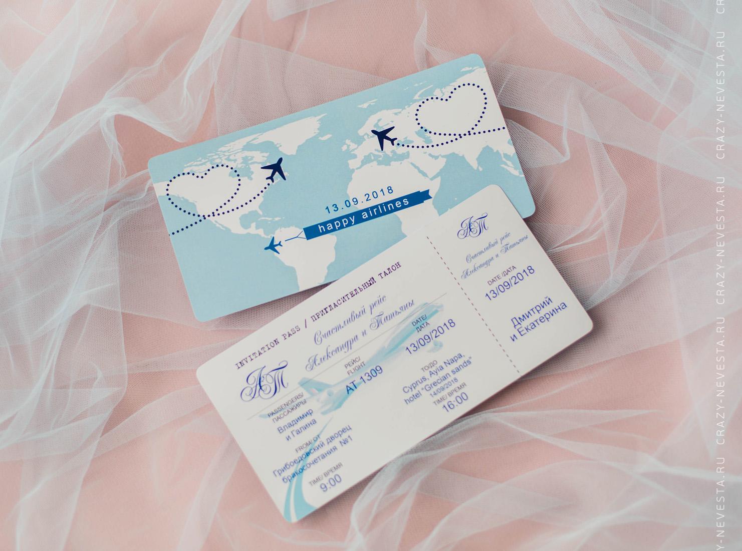 Пригласительное билет на самолет уфа киев билеты на самолет