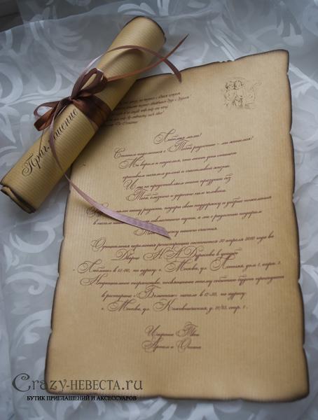 """Приглашение """"Олд-стайл"""" 295 руб. Интернет-магазин """"Crazy-невеста"""""""