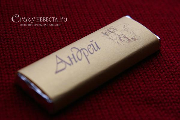 Шоколадка с инициалами - Банкетная карточка